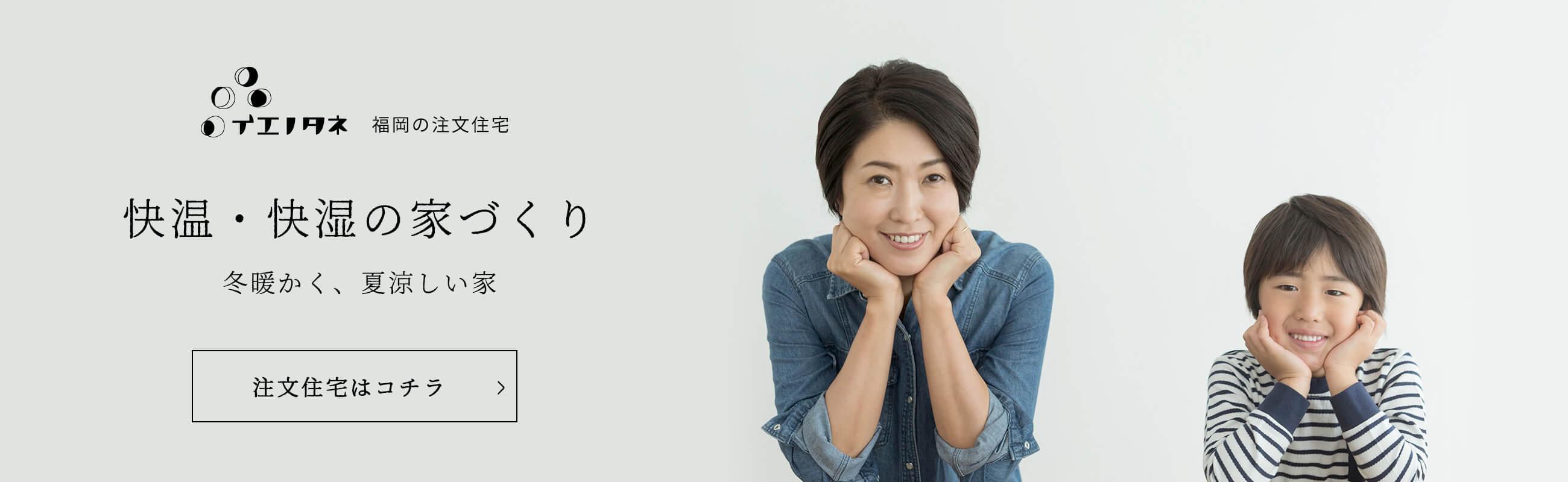 福岡の注文住宅「イエノタネ」