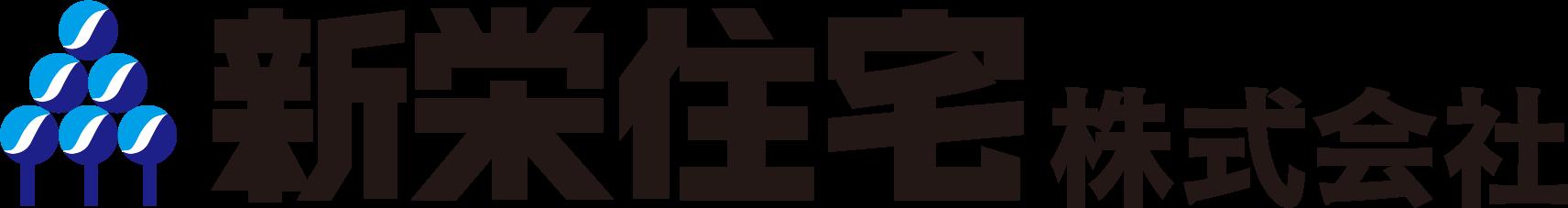新栄住宅株式会社